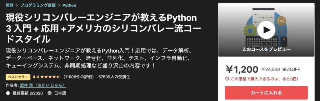 Python 3 入門