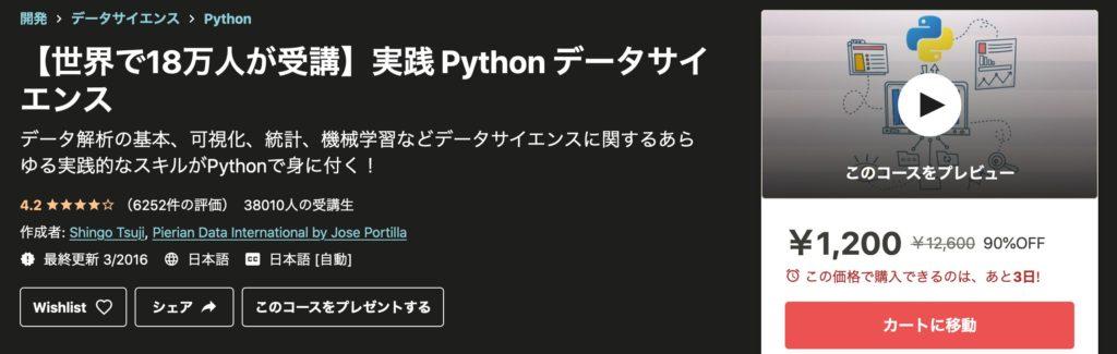 実践 Python データサイエンス